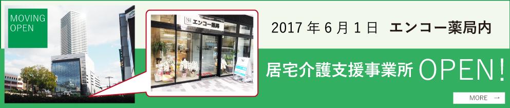 エンコー薬局は2017年2月10日に広島駅前シティータワー広島へ移転しました。