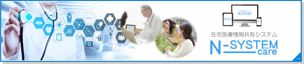 在宅医療情報共有システム N-system