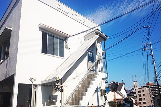 広島トーワ薬品株式会社