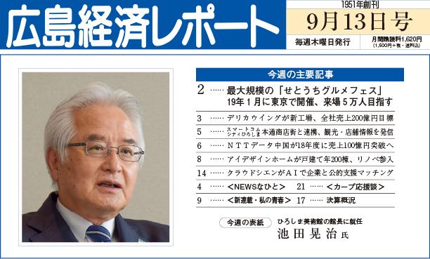 広島経済レポート